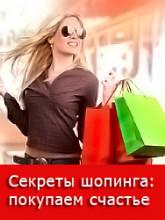 Секреты шопинга — покупаем счастье